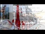 «С моей стены» под музыку ♫  Оксимирон - Последний Звонок.. Picrolla