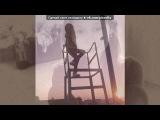 «Со стены друга» под музыку Dj Mams Feat Luis Guisao & Soldat Jahman - Fiesta Buena (telechargee sur www.delamusique.co