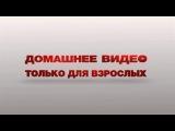 Домашнее видео: Только для взрослых (2014)