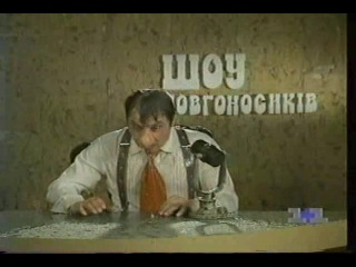 Шоу Долгоносиков (Шоу Довгоносиків) - Шоу 25 1 рік довгоносикам