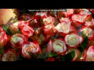 «сС ДНЁМ РОЖДЕНИЯ» под музыку Лавика - С Днем Рождения (НОВИНКА 2011). Picrolla