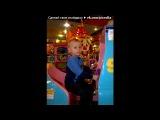 «мой сыночек и я» под музыку Женя Тополь - Мой сын. Picrolla
