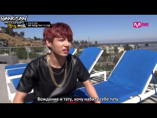 [RUS.SUB] Mnet: BTS American Hustle Life Ep.5 Unreleased Video - Jungkook: I really want Growing up from a kid into mature (?)