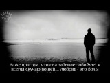 [RUS SUB] Epik High - Solitude, Grief, Love (Mithra's Word)