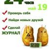Журнал за 24 часа (Минск-Беларусь)
