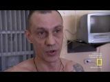 Самая страшная тюрьма России. Взгляд изнутри.(National Geographic)...