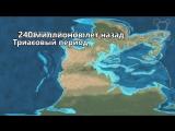 Земля через 100 миллионов лет (будущее Земли)