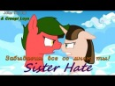 The Living Tombstone - Sister Hate (Cover by Creepi Loys and Joker The Cat)