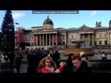 Морганы в Лондоне!) Год 2014 под музыку Sunstroke project - Walking in the rain (отбивка команды КВН