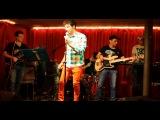 Александр Лир-Бесстыжая(live)