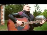 парень красиво поёт и очень классно играет на гитаре до слёз,красивый голос,круто поет