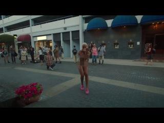 Танцы голышом на улице