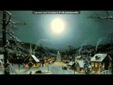 christmas под музыку Сергей Шумаков  - с новым годом . Picrolla
