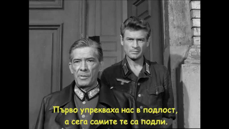 Ставка больше чем жизнь / Залог по-голям от живота -18 серия (1968)
