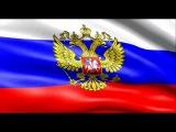 Флаг и Гимн России.