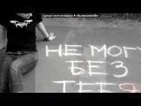 «Со стены друга» под музыку Баста и Лика - я не люблю грусные песни 2013. Picrolla