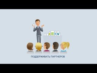 Мои первые шаги в Амвэй. ч.1 - Как работает бизнес