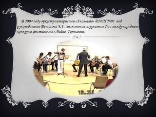 Оркестр гитаристов