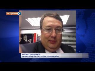 Начались поставки техники и оружия подразделениям МВД - Антон Геращенко