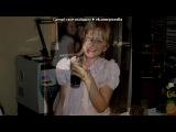 «С моей стены» под музыку OPEN BLACK SEA - Four You [про любовь о любви грустная грустный душевная душевный лирика лиричный лиричная песня трек музыка группа рэп реп rap русский лучшая лучший лирика контакта в контакте новинка новый новая new супер хит 2011 2012]. Picrolla