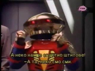4-254-Oklopni Shok (s6ep4,1998) Mocni Rendzeri u svemiru protiv Nindza Kornjaca By Bozo91 VHS Rip Rtv Pink
