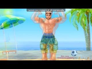 «Качок» под музыку ГТА 4 - музыка из самого начала игры. Picrolla