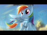 «С моей стены» под музыку дружба - пони виль. Picrolla