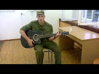 Плесецкий космодром , первая песня написанная в армии )