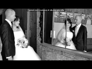 «Наша свадьба» под музыку Игорь Демарин - Пригласи отца на белый танец ( песня на танец папы и невесты). Picrolla
