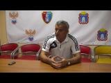 Послематчевая пресс конференция тренеров. Г. Авалян, С. Передня