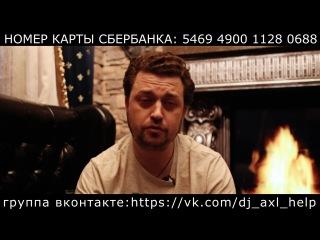 Александр Гасенегер, директор клуба GLOBASS, основатель караоке клуба SAN REMO о ситуации с Евгением Горбуновым (Dj AXL) http://vk.com/dj_axl_help