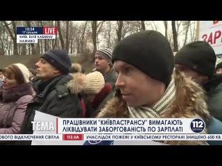 Працівники Київпастрансу вимагають ліквідувати заборгованість по зарплаті