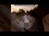 )) под музыку Интонация In2Nation feat. Sasha Santa - Лети. Picrolla