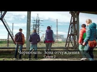 Чернобыль: Зона отчуждения Сезон 2 (1 серия) Xthyj,skm: Pjyf jnxe;ltybz Ctpjy2