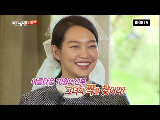 Running Man preview (141005) - Cho Jung Seok, Shin Min Ah