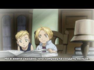 Fullmetal Alchemist: Brotherhood / Стальной Алхимик: Братство (13 серия) [2009] [SUB]