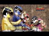 Tensō Sentai Goseiger: Promo #1 (English Subbed)