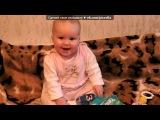 «наша дружная семья))» под музыку T9 - Ода Нашей Любви (Вдох-Выдох). Picrolla