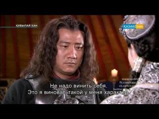(Субтитры) (4 серия) Кубылай хан / Хубилай хан / Hu bi lie / Kublai Khan / 忽必烈传奇 / 建