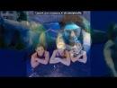 «Со стены Н2о просто добавь воды Русалки все сюда и только» под музыку Kate Alexa  - аш 2 о. Picrolla