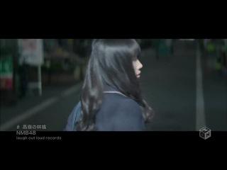 [MV/PV] NMB48 - Takane no Ringo / NMB48 - 高嶺の林檎