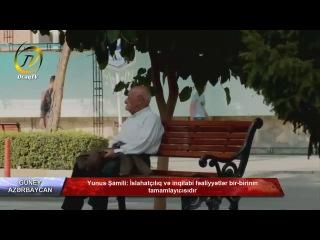 Yunus Şamili: İslahatçılıq və inqilabi fəaliyyətlər bir-birinin tamamlayıcısıdır