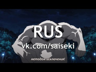 [Saiseki][русские субтитры]  6 (06) серия Akame ga Kill! / Убийца Акаме!