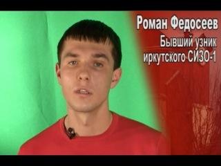 Иркутское СИЗО. Территория пыток. 2011