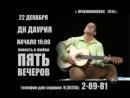 Спектакль Пять вечеров в Краснокаменске реклама