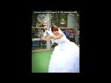 «Свадьба» под музыку Влад Дарвин (Darwin) & Alyosha (Алеша) (Best-Muzon.ru) - Смысл Жизни (Remix). Picrolla