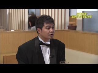 Gaki no Tsukai #1043 (2011.02.20) - Make Them Laugh Yamasaki