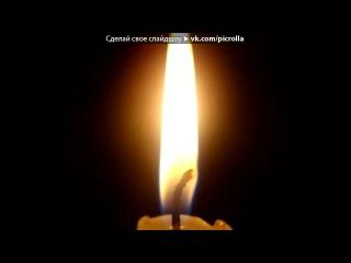 мой любимый, под музыку Айнура - Расставание (но ты ушел туда где небеса...смотрю на звезды и болит душа). Picrolla