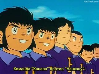 Captain tsubasa 22 / капитан цубаса [тв-1] 22 рус субтитры
