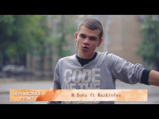 M.Boks ft Maz&Infes.Черниковка Рулит!